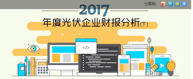 2017年度光伏企业财报分析(下)