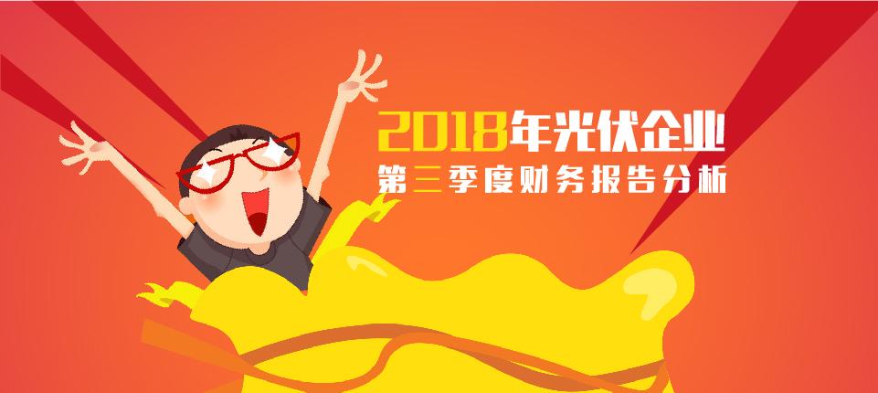 2018光伏企业三季度财务报告分析