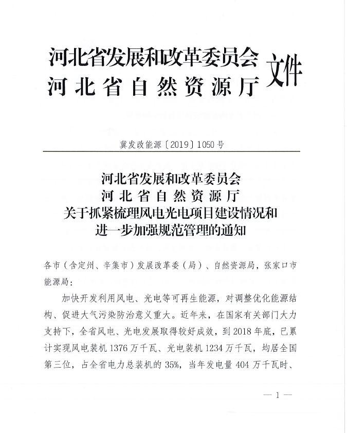 已批在建光伏4.3GW!河北省发文严禁无序圈地,梳理光伏、风电建设进度