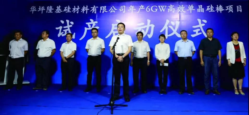 保山隆基、丽江隆基同步投产,将新增12GW产能!