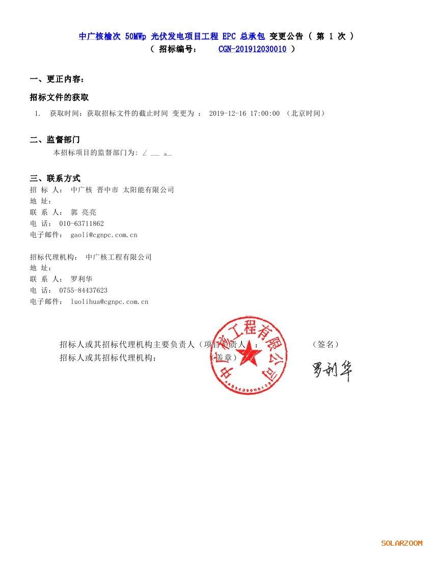 中广核榆次50MWp光伏发电项目工程EPC总承包变更公告(第1次)